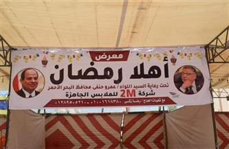 """غدًا.. انطلاق معرض """"أهلا رمضان"""" بالغردقة لتوفير السلع الغذائية بأسعار مخفضة  صور"""