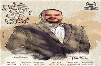 """محمد ممدوح: أحل مشاكل الناس هربا من مشاكلي الخاصة في """"خلي بالك من زيزي"""""""