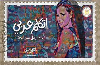 الكشف عن البوستر الترويجي للأغنية الرسمية لمبادرة «اتكلم عربي»