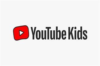 إطلاق تطبيق «يوتيوب كيدز» بالعربية في الشرق الأوسط وشمال إفريقيا