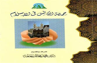 «حماية الكنائس في الإسلام».. كتاب بإشراف وتقديم وزير الأوقاف