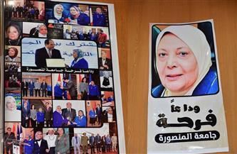 محافظ الدقهلية يعلن إطلاق اسم الدكتورة فرحة الشناوي على أحد شوارع المنصورة | صور