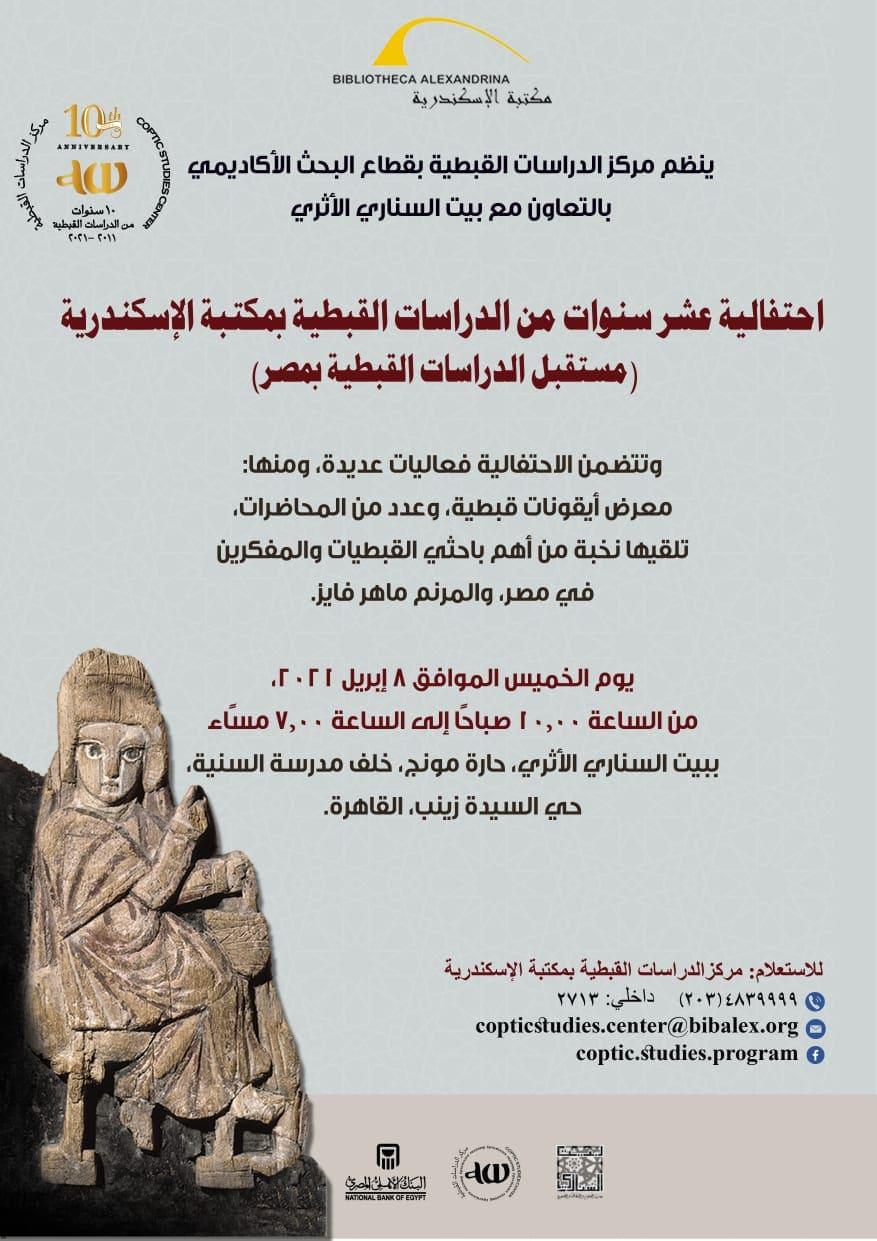 مكتبة الإسكندرية تكرم علماء القبطيات ببيت السناري - بوابة الأهرام