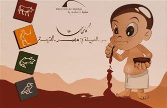 """مكتبة الإسكندرية تطلق برنامج """"تعليم اللغة الهيروغليفية"""" لمعلمي الصف الرابع الابتدائي"""