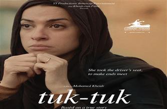 «توك توك» المصري يفوز بجائزة أفضل فيلم للمرأة بمهرجان البحرين السينمائي