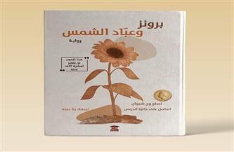 صدور الترجمة العربية لرواية «برونز وعباد الشمس» الحائزة على جائزة أندرسن الأدبية