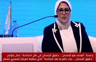 وزيرة الصحة: إستراتيجية الدولة فى التعامل مع جائحة كورونا ارتكزت على العديد من المحاور