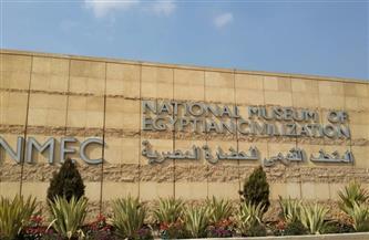 حقيقة هدم عدد من الأحياء السكنية المحيطة بالمتحف القومي للحضارة وتهجير قاطنيها دون تعويض