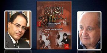"""""""بتقديم وحيد حامد"""".. طبعة جديدة من"""" الإخوان في ملفات البوليس السياسي"""" للكاتب شريف عارف"""