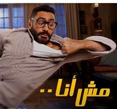 قبل عرضه في العيد.. تامر حسنى يطرح البوستر الرسمي لـ فيلم «مش أنا»