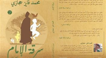"""مناقشة المجموعة القصصية """"سرقة الإمام"""" بورشة الزيتون.. الإثنين"""