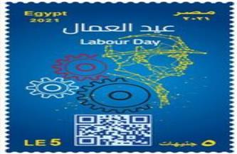 هيئة البريد تصدر طابع بريد تذكاري بمناسبة احتفال مصر بعيد العمال