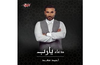 أحمد سعد يطرح ألبومه الديني «رمضان 2021» مع مجموعة من المنشدين