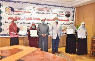 محافظ أسيوط يكرم الفائزين في مسابقة الأوقاف الكبرى لحفظ القرآن الكريم | صور