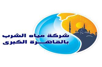 """""""مياه الشرب بالقاهرة"""": غرفة عمليات على مدار 24 ساعة لتلقي أي طارئ في عيد الفطر"""
