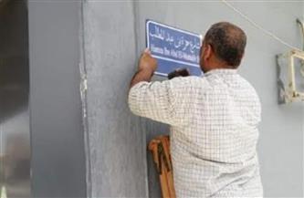 الانتهاء من تركيب لوحات تحمل أسماء الشوارع في 4 مناطق بمدينة رأس غارب | صور