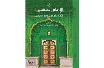 """""""الحسين دُرة النبوة"""" كتاب جديد يستعرض السيرة الذاتية للإمام وحياته"""