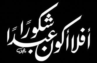 شمائل محمدية.. «أفلا أكون عبدًا شكورًا»