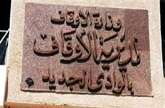 «أوقاف الوادي الجديد»: تجهيز 330 مسجدا في المدن والقرى لأداء صلاة عيد الفطر