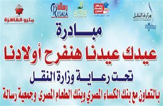 """وزارة النقل تطلق مبادرة """"عيدك عيدنا هنفرح أولادنا"""" بمحطة مترو الشهداء غدًا"""