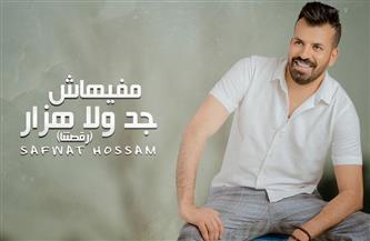 """صفوت حسام يطرح أغنية جديدة بعنوان """"مفيهاش جد ولا هزار"""" في عيد الفطر"""