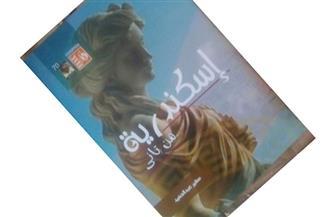"""""""إسكندرية من تاني"""".. كتاب جديد يغوص في تاريخ عروس البحر المتوسط"""