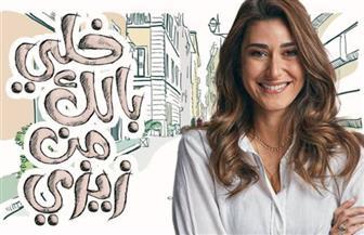 """أمينة خليل: """"خلي بالك من زيزي"""" أثبت صحة اختياري"""