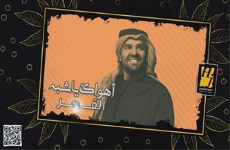 """حسين الجسمي يعايد الجمهور بـ""""أهواك يا شبه القمر"""""""