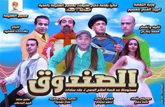 عرض «الصندوق ».. جديد مسرح الطليعة في ثاني أيام العيد