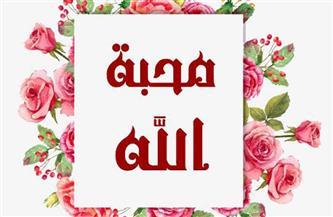 مـَحَـبّـة-الله