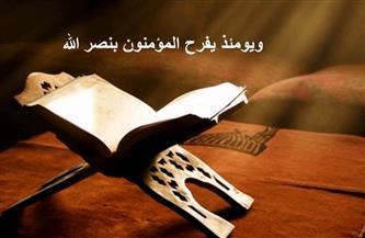 « وَيَوْمَئِذٍ يَفْرَحُ الْمُؤْمِنُونَ».. العيد  فرحة وسرور