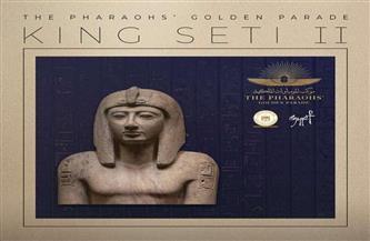 """بين لفائف الكتان والتمائم.. الملك """"سيتي الثاني"""" صاحب أوضح الوجوه فى تاريخ المومياوات الفرعونية"""