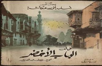 بعد نجاح «الطاووس».. رؤوف عبد العزيز يقدم فيلم «الباب الأخضر» لأسامة أنور عكاشة