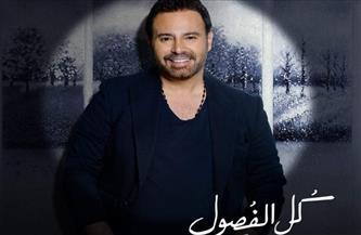 «كل الفصول».. عاصي الحلاني يطرح ألبومه الجديد في عيد الفطر
