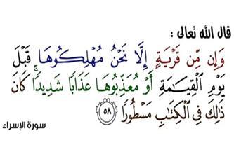 تفسير «.. وَإِنْ مِنْ قَرْيَةٍ إِلَّا نَحْنُ مُهْلِكُوهَا قَبْلَ يَوْمِ الْقِيَامَةِ..»