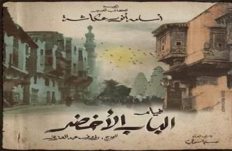 """نسرين أنور عكاشة تكشف تفاصيل تعاقد رؤوف عبدالعزيز على إخراج رائعة والدها """"الباب الأخضر"""""""
