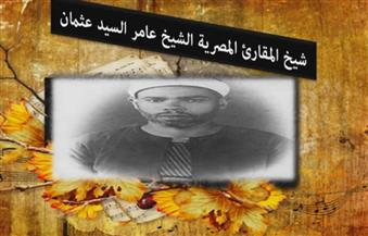 أصوات من السماء.. الشيخ عامر السيد عثمان أستاذ الأساتذة وشيخ عموم المقرئين