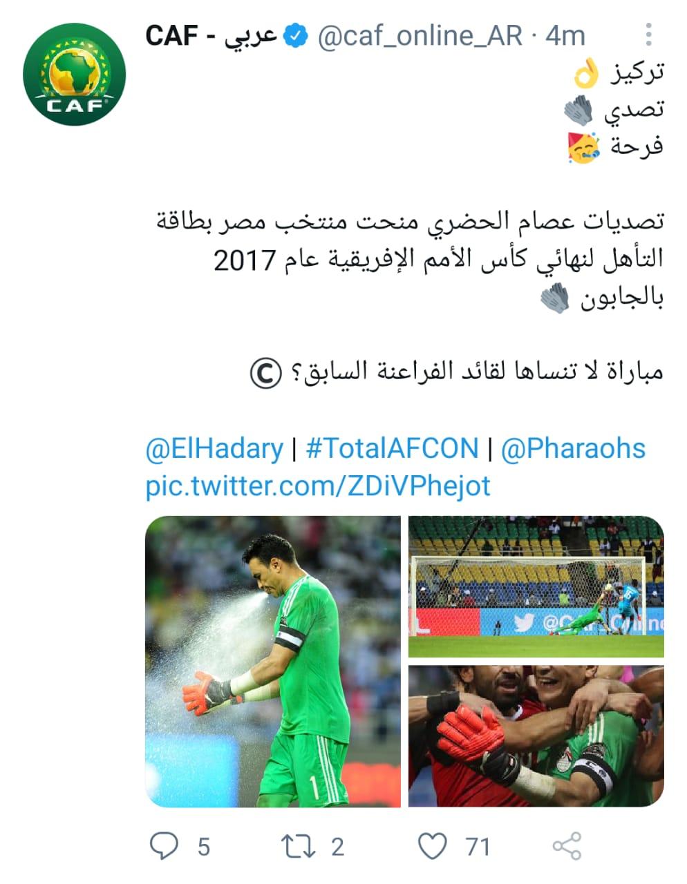 تغريدة الاتحاد الإفريقى لعصام الحضرى