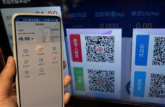 الصين تعمل على تسريع الاستخدام واسع النطاق لليوان الرقمي