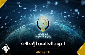 """""""تنسيقية"""" شباب الأحزاب والسياسيين تحتفي باليوم العالمي للاتصالات"""