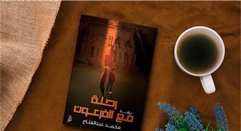 """""""رحلة مع الفرعون"""".. رواية جديدة لمحمد عبد الفتاح"""