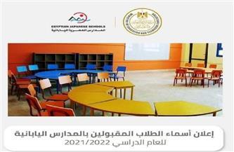 ننشر أسماء الطلاب المقبولين مبدئيا بالمدارس المصرية اليابانية بالمنوفية