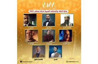 تعرف على نجوم المرحلة الأخيرة من تصويت جوائز النقاد والصحافة العربية