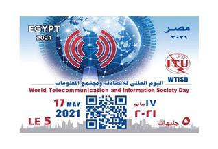 """""""البريد المصري"""" يصدر طابعا تذكاريا بمناسبة اليوم العالمي للاتصالات ومجتمع المعلومات"""