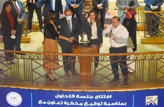 وزيرة الهجرة ورئيس البورصة يفتتحان جلسة التداول لتحفيز المصريين بالخارج على الاستثمار بسوق المال