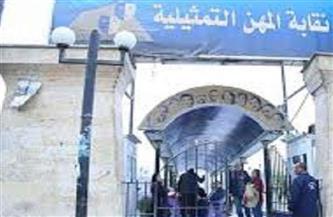 نقابة المهن التمثيلية تعلن تأييدها الكامل لمبادرة الرئيس السيسي لإعادة إعمار غزة