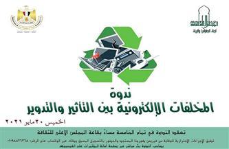 متخصصون يتحدثون عن جهود الدولة في تدوير المخلفات الإلكترونية.. غدًا