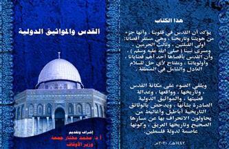 """الأعلي للشئون الإسلامية يصدر كتابا بعنوان """"القدس والمواثيق الدولية"""""""