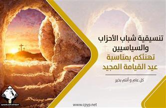 تنسيقية شباب الأحزاب تهنئ الشعب بمناسبة عيد القيامة المجيد
