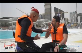 انهيار حمادة هلال أثناء قفزته بالماء في رامز عقله طار| فيديو